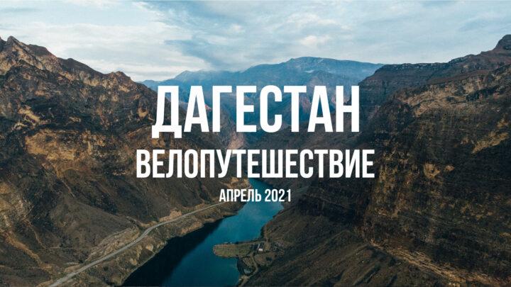 Дагестан велопутешествие